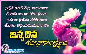 happy birthday wishes to wife in telugu