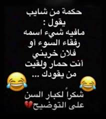 Pin By Najat On صور مضحكة Funny Arabic Quotes