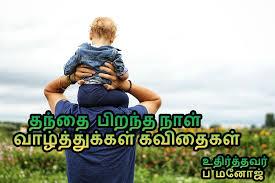 appa thanthai birthday kavithai p thanal valthukkal tamil