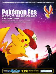 Pokémon the Movie: I Choose You!   page 3 of 6 - Zerochan Anime ...