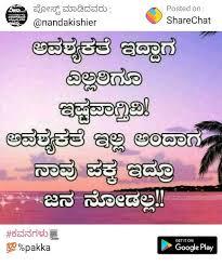 feeling ಟ್ರೆಂಡಿಂಗ್ ಟ್ಯಾಗ್ಸ್ whatsapp status