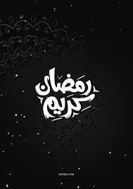 صور خلفيات رمضان كريم مبارك شهر رمضان خلفيات رمضانية للموبايل ايفون للجوال للفيس بوك للواتس للهاتف خلفيات صور شهر رمضان تحميل خلفيات رمضان اجمل خلفيات رمضان مبارك اجمل الصور رمضان كريم دعاء