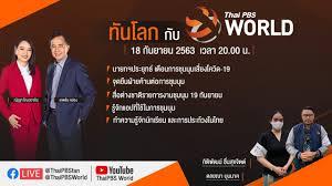 Live] 20.00 น. ทันโลก กับ Thai PBS World (18 ก.ย. 63) - YouTube