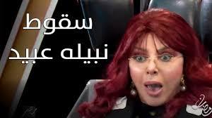 رامز مجنون رسمي نبيلة عبيد Youtube