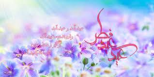 جامعه عاشورایی - مطالب ابر عید سعید فطر مبارک