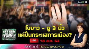 Live : โบขาว - ชู 3 นิ้ว แค่ปั่นกระแสการเมือง? | ถามตรงๆกับจอมขวัญ