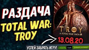 РАЗДАЧА TOTAL WAR SAGA TROY В EPIC GAMES - YouTube