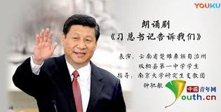Image result for 习总画像