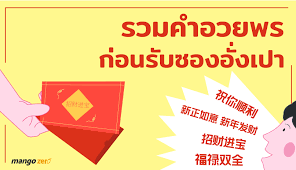 chinese new year gifts lucky quotes feature mango zero