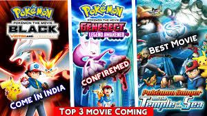 Pokemon Top 3 Upcoming Movie In India | Pokemon movie 16 | Pokemon New Movie  In Hindi 2020 - YouTube