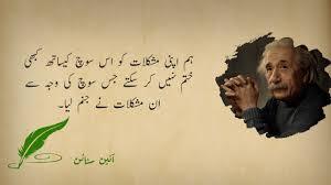اقوال زرین einstein quotes in urdu البرٹ آئن سٹائن کے اقوال