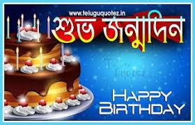teluguquotez in happy birthday wishes in bengali language