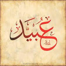 صور اسم عبيد قاموس الأسماء و المعاني