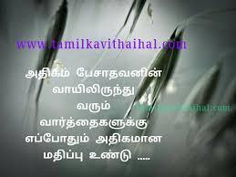 beutiful tamil quotes for motivation anbu feeling uravukal family