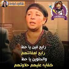 احيه Funny Arabic Quotes Arabic Jokes Funny Quotes