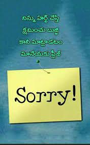 love quotes నా ప్రేమ whatsapp status telugu sharechat
