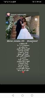 زوج شقيقة محمد رمضان يعلق على تعرض زوجته للتنمر