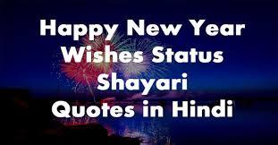 mahakal bhakt happy new year shayari