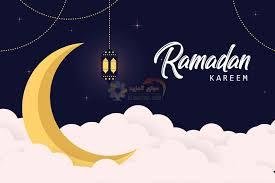 أجمل صور ورسائل تهنئة شهر رمضان المبارك 2020 موقع المزيد