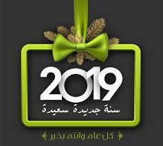 صور راس السنة 2019 اجمل الصور للعام الجديد يلا صور