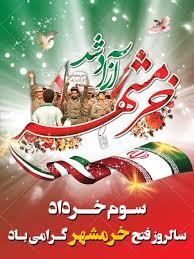 سوم خرداد سالروز آزادي خرمشهر گرامي باد