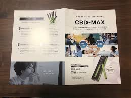 CBDMAXの口コミと効果を暴露!販売店での市販状況や最安値通販は? | CBDMAX を使用した私の口コミと効果をまとめています。市販での取り扱い状況や最安値通販サイトも調べたので、効果が気になる人や購入を考えている人はこの記事をよくお読み下さい!