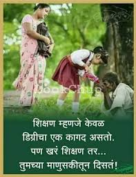 pin by pooja khambekar on pooja khambekar marathi quotes