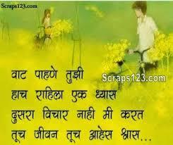 marathi miss you pics images