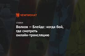 Волков — Блейдс: когда бой, где смотреть онлайн-трансляцию - Чемпионат