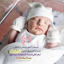صور مولوده إقرأ تهنئة مولودة بنوته تهنئة مولودة جديدة رمزيات