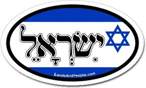 Amazon Com Israel In Hebrew And Israeli Flag Car Bumper Sticker Decal Oval Arts Crafts Sewing