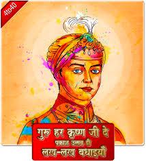 guru har krishan jayanti information for sikhs kids portal for