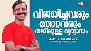 malayalam motivation speech madhu bhaskaran