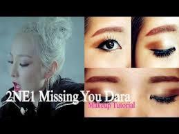 dara 2ne1 without makeup saubhaya makeup