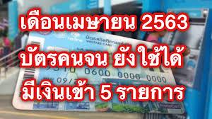 มีเงินเข้า5รายการ #บัตรคนจน #บัตรสวัสดิการแห่งรัฐ เมษายน 2563 ...