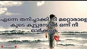 new malayalam emotional whatsapp status video dailymotion