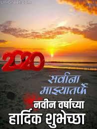 new marathi happy new year images wishes status shayari in