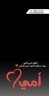 اللهم أمي وابي Photo And Video Mother Quotes Instagram Photo