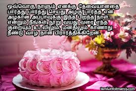 wish you happy birthday in tamil language