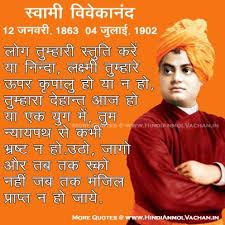 swami vivekananda quotes on education inspiring quotes