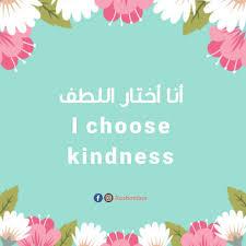 أنا أختار اللطف تنمية ذاتية ايجابية توكيدات لويز هاي خلفيات