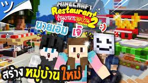 Minecraft | พาเจ๊กับนายเอิ่มสร้างหมู่บ้านใหม่ - ร้านอาหารสุดป่วน 2  (รีวิวแมพ) ツ - YouTube