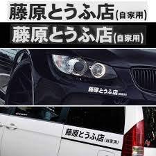 1pc 20 M 2 6cm Car Styling Japanese Kanji Stickers Car Decals Windows Bumper Surface Car Sticker Jdm Cartoon Car Stickers Aliexpress