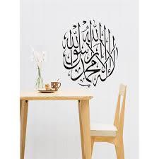 Sticker Art Islamic Decal Wall Calligraphy Vinyl Allah Arabic Muslim Arab Quran Walmart Com Walmart Com