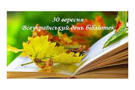 Вітаємо з Всеукраїнським днем бібліотек! » Фундаментальна бібліотека ХНАУ  ім.В.В.Докучаєва