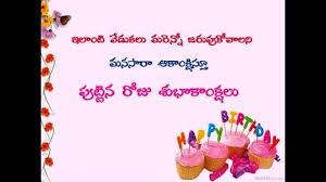 beautiful happy birthday wishes in telugu birthday greetings