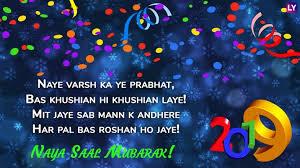 new year wishes in hindi whatsapp hike sti ▷ new year