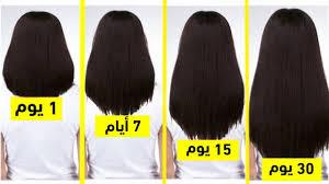 احصلي على شعر طويل بطريقة طبيعية في شهر واحد فقط جربي بنفسك