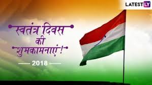 independence day shayari in hindi urdu wish your friends