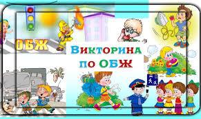 Международная ВИКТОРИНА по ОБЖ для дошкольников - 14 Августа 2016 ...